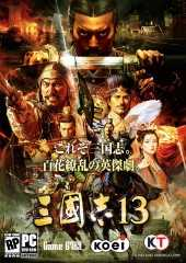 ROMANCE OF THE THREE KINGDOMS 13 logo